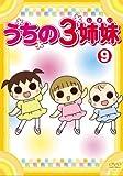 うちの3姉妹 9[DVD]