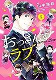 おっさんずラブ(2) (BE・LOVEコミックス)