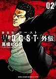 新装版 WORST外伝 2 (少年チャンピオン・コミックス エクストラ)