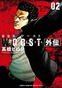 [高橋ヒロシ]の新装版 WORST外伝 2 (少年チャンピオン・コミックス エクストラ)