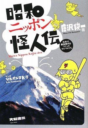 昭和ニッポン怪人伝