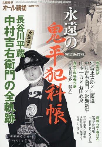 鬼平犯科帳ファイナル 2016年 11 月号 [雑誌]: オール讀物 増刊