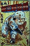 名門!第三野球部 1 (少年マガジンコミックス)