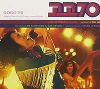 ゴーゴー70 韓国映画OST(韓国盤)