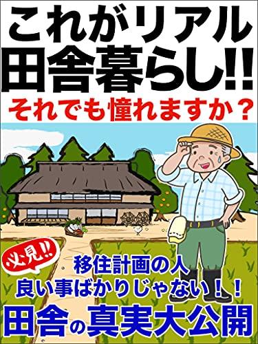 これがリアル田舎暮らし!!: それでも憧れますか?