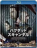 バグダッド・スキャンダル[Blu-ray/ブルーレイ]