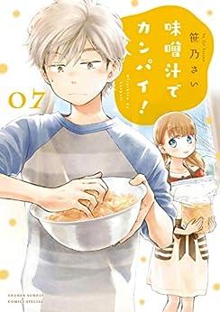 [笹乃さい]の味噌汁でカンパイ!(7) (ゲッサン少年サンデーコミックス)