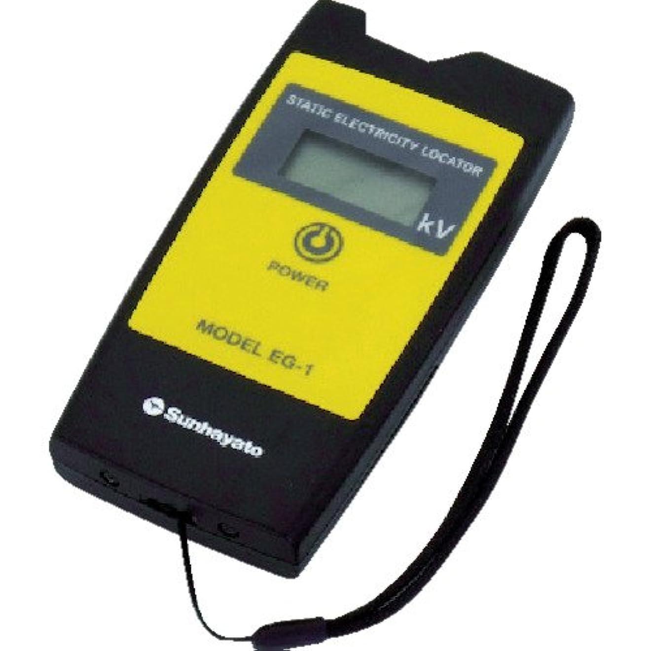 契約買収買収サンハヤト デジタル静電気探知機 EG1