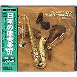 日本の吹奏楽 '97 VOL.11 職場/一般編