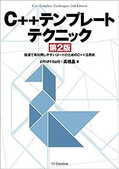 [επιστημη, 高橋 晶]のC++テンプレートテクニック 第2版