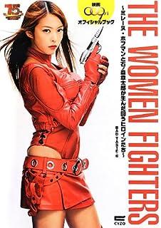 映画『009ノ1』オフィシャルブック THE WOMEN FIGHTERS 〜ミレーヌ・ホフマンと石ノ森章太郎が生んだ闘うヒロインたち〜