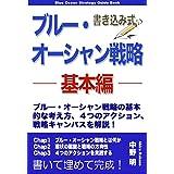 書き込み式ブルー・オーシャン戦略(基本編) (FLoW ePublication)