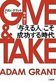 【読書】GIVE&TAKE