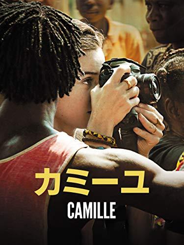 カミーユ (Camille)