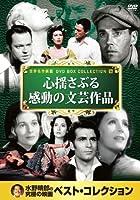 心揺さぶる感動の 文芸作品 DVD10枚組 10CID-6014