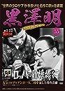 黒澤明 DVDコレクション 55号『ロッパの新婚旅行』  分冊百科