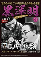 黒澤明 DVDコレクション 55号『ロッパの新婚旅行』 [分冊百科]