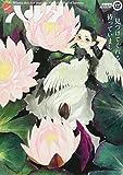 ハルタ 2014-AUGUST volume 17 (ビームコミックス)