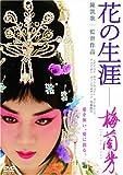 花の生涯~梅蘭芳~ スペシャル・エディション[DVD]