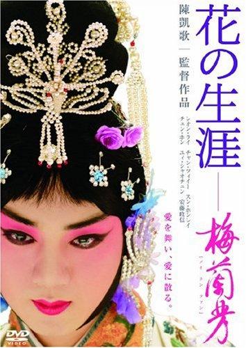 花の生涯 ~梅蘭芳~ スペシャル・エディション [DVD]