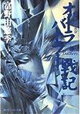 オーラバトラー戦記〈2〉戦士・美井奈 (角川スニーカー文庫)