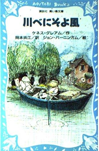 川べにそよ風 (講談社 青い鳥文庫)の詳細を見る