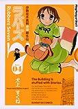 ラバーズ7(4) (サンデーGXコミックス)
