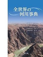 全世界の河川事典