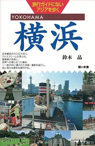 旅行ガイドにないアジアを歩く 横浜