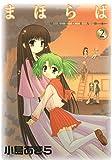 まほらば 2巻 (デジタル版ガンガンウイングコミックス)