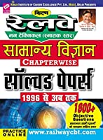 Railway Non Technical Graduate Level Science Chapter wise Solved Papers 1800+ Questions - 1565
