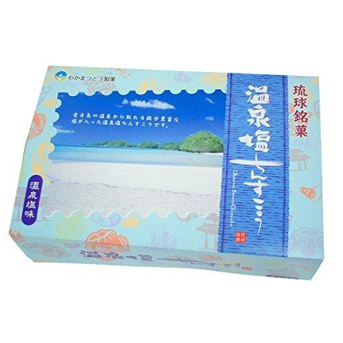 塩ちんすこう (箱) 2個入×10袋×1箱 わかまつどう製菓 おきなわ土産 おやつに最適!沖縄伝統銘菓