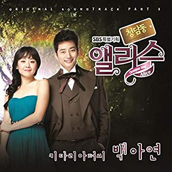 Cheongdamdong Alice Pt. 3 (Original Television Soundtrack)