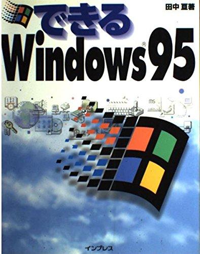 できるWindows95
