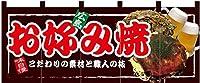 広島 お好み焼 フルカラーのれん No.67507 (受注生産)