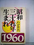昭和三十五年生まれ―わが世代 (1982年)