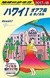 地球の歩き方 ハワイ1 オアフ島&ホノルル 2017~2018
