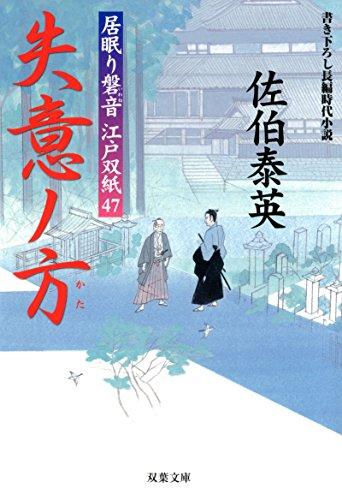 失意ノ方-居眠り磐音江戸双紙(47) (双葉文庫)
