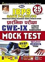 Kiran IBPS Bank PO/MT/SO Preliminary Exam CWE-IX Mock Test Hindi (2638)