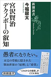 宮沢賢治 デクノボーの叡知 (新潮選書)