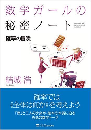 数学ガールの秘密ノート/確率の冒険 (数学ガールの秘密ノートシリーズ)