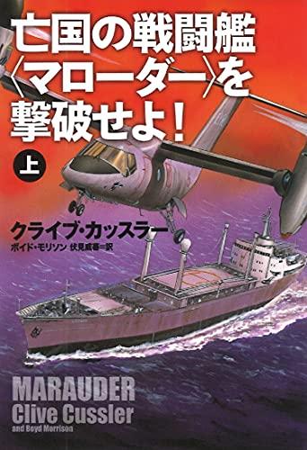 亡国の戦闘艦〈マローダー〉を撃破せよ! (上) (海外文庫)