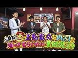 #321『ここ最近の上島竜兵を内さま3人に知ってもらいたい土田晃之!!』