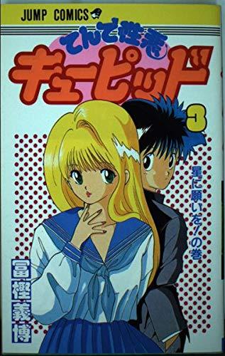 てんで性悪キューピッド 3 (ジャンプコミックス)