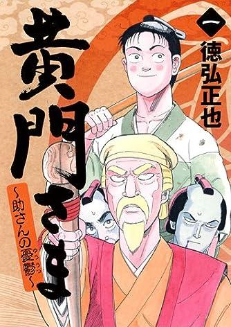 黄門さま〜助さんの憂鬱〜 1 (ヤングジャンプコミックス)