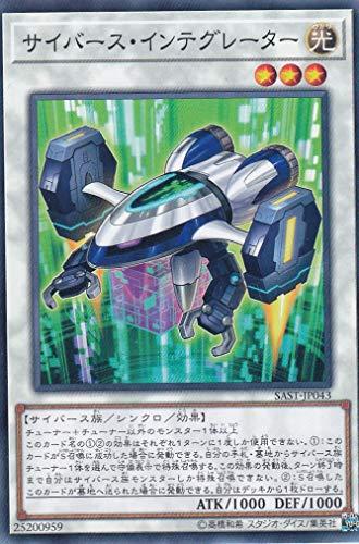 遊戯王 SAST-JP043 サイバース・インテグレーター (日本語版 ノーマル) SAVAGE STRIKE サベージ・ストライク