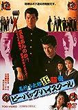 ビー・バップ・ハイスクール 高校与太郎狂騒曲[DVD]