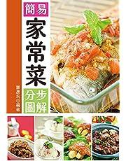 簡易家常菜分步圖解 (Traditional Chinese Edition)