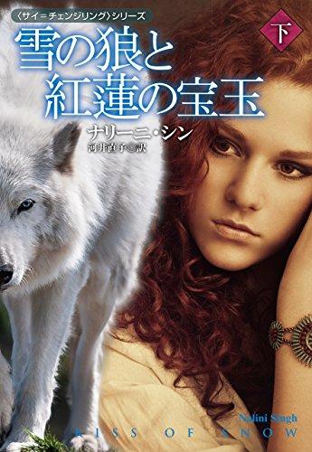 雪の狼と紅蓮の宝玉(下) サイ=チェンジリングシリーズ (扶桑社BOOKSロマンス)