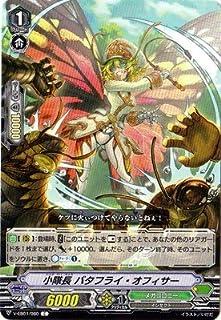 カードファイトヴァンガードV エクストラブースター 第1弾 「The Destructive Roar」/V-EB01/060 小隊長 バタフライ・オフィサー C